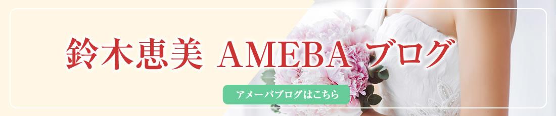 鈴木恵美アメーバブログ