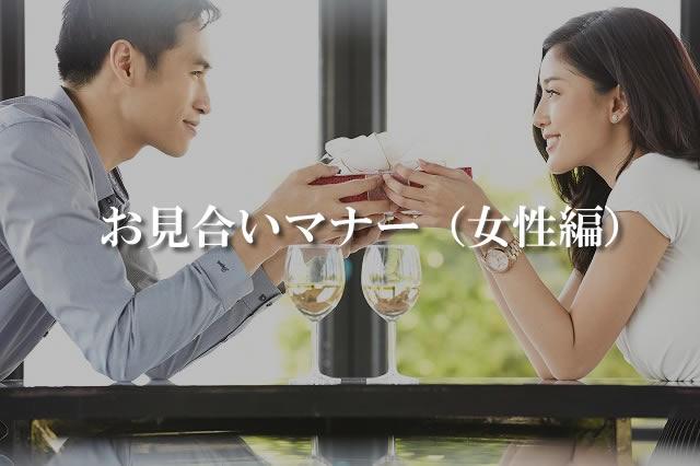 お見合いマナー女性編