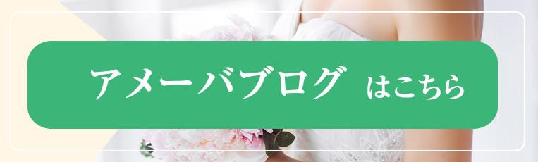 SP鈴木恵美アメーバブログ
